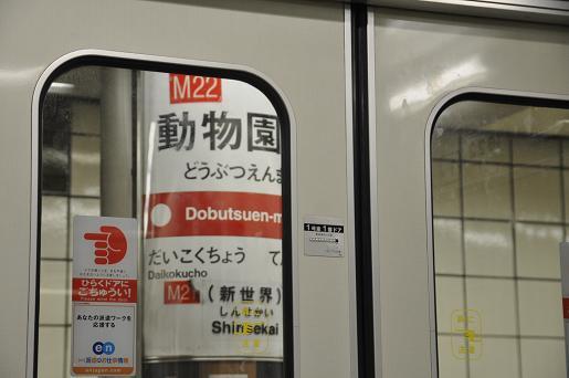 DSC_0243(動物園前)a.JPG