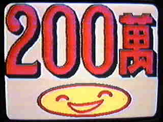 ミリオンスロット200萬A.jpg