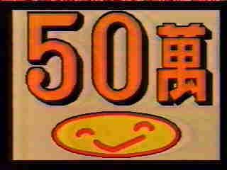 ミリオンスロット50萬A.jpg