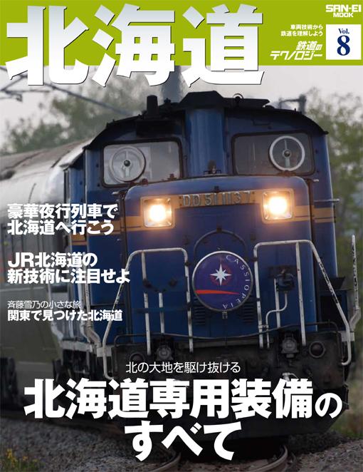 鉄道のテクノロジーVol.8表紙