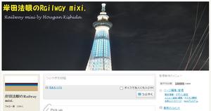 Raiway mixiの観客動員数10萬人突破!!