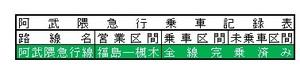 2016.2.9 阿武隈急行.jpg