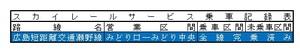 2016.3.11スカイレールサービス.jpg