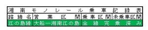 2016.3.7湘南モノレール.jpg