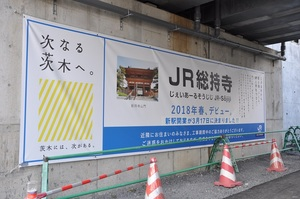 東海道本線JR総持寺付近