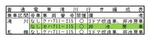 JR北海道711系フォーエヴァー.jpg