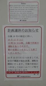 台風19号に伴う計画運休を知らせる張り紙