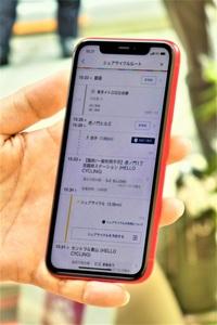 東京メトロ my! アプリ