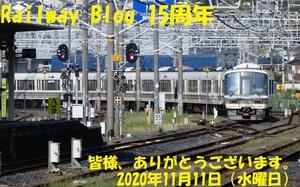 Railway Blog 15周年