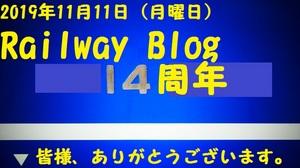 Railway Blog 14周年