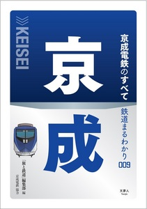 鉄道まるわかり009 表紙