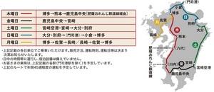 特急〈36ぷらす3〉運行ルート(提供:九州旅客鉄道)